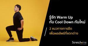 รู้จัก Warm Up กับ Cool Down สำคัญกับการออกกำลังกายอย่างไร ? by Stretch me