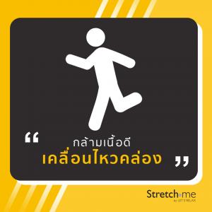 กล้ามเนื้อดี เคลื่อนไหวคล่อง by Stretch me