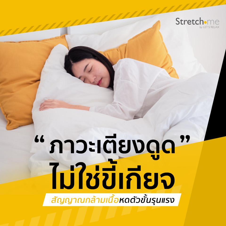 ภาวะเตียงดูด! สัญญาณกล้ามเนื้อหดตัวขั้นรุนแรง by Stretch me