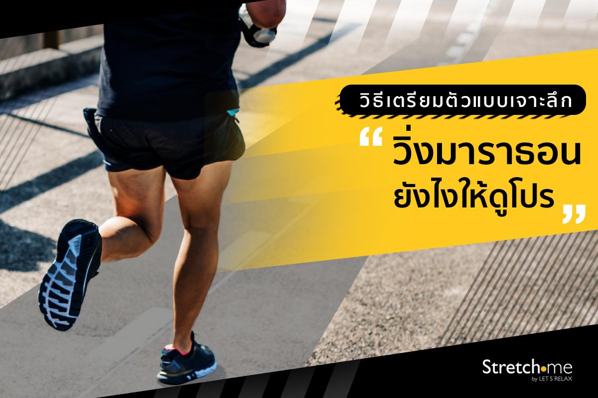 เทคนิคเตรียมความพร้อมก่อนเป็นนักวิ่งมือโปรฯ Stretch me by Let's Relax