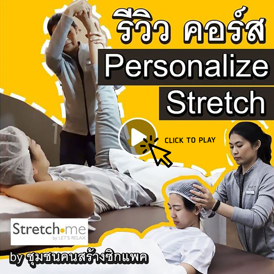 Personalize Program by Stretch me
