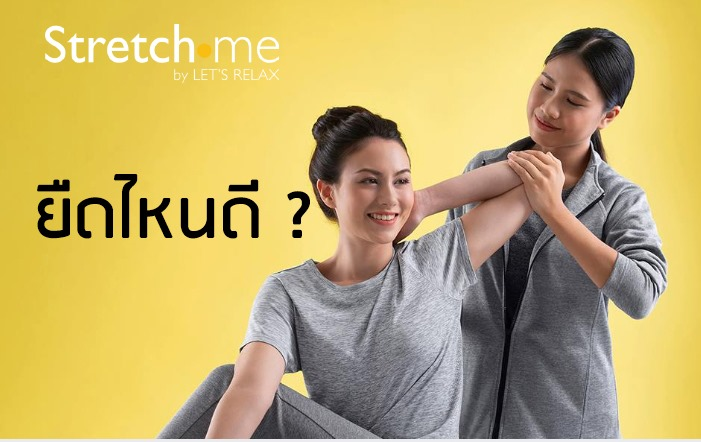 ยืดไหนดี - Stretch me by Let's Relax